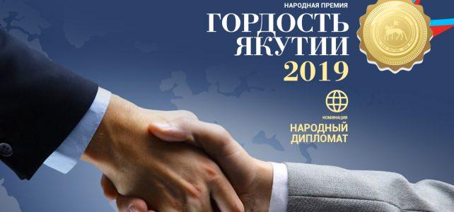 Начался сбор заявок на номинацию «Народный дипломат»