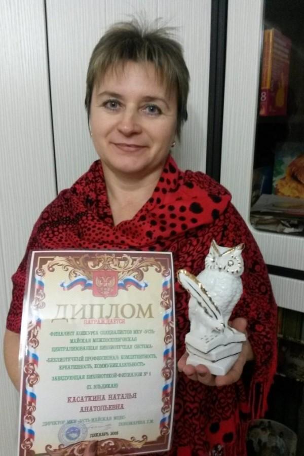 Касаткина Наталья Анатольевна