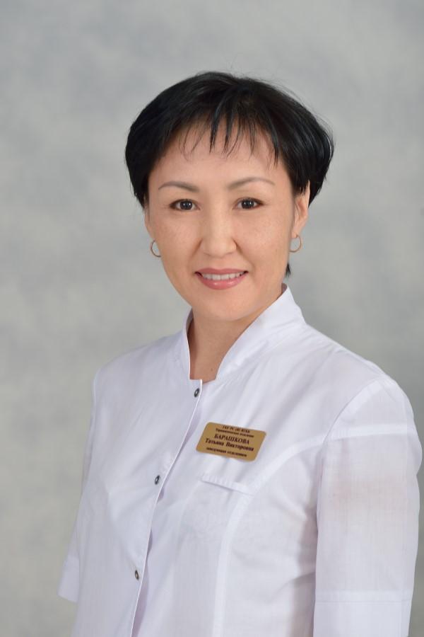 Барашкова Татьяна Викторовна